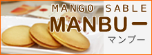 マンゴーサブレ