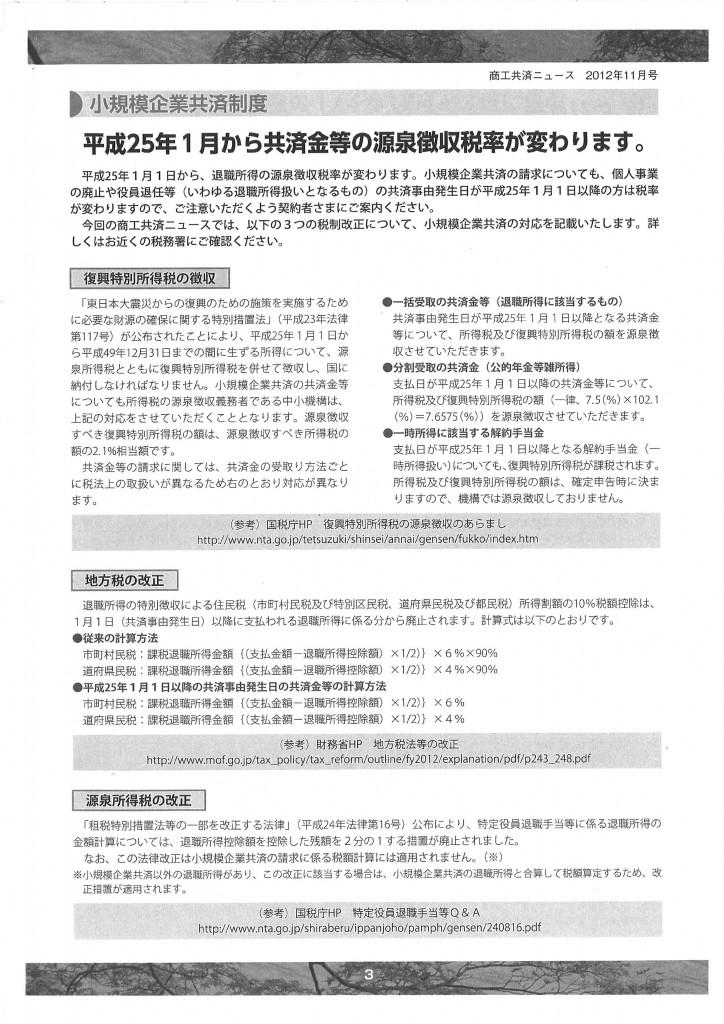 20121212093838_00001