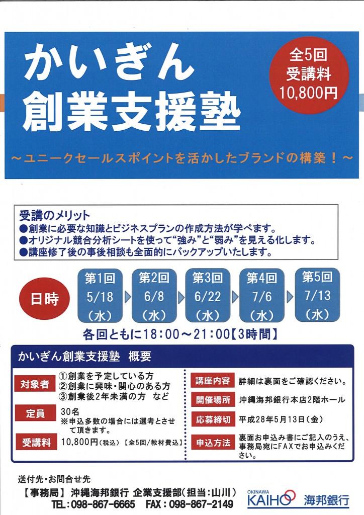 かいぎん創業支援塾_00001