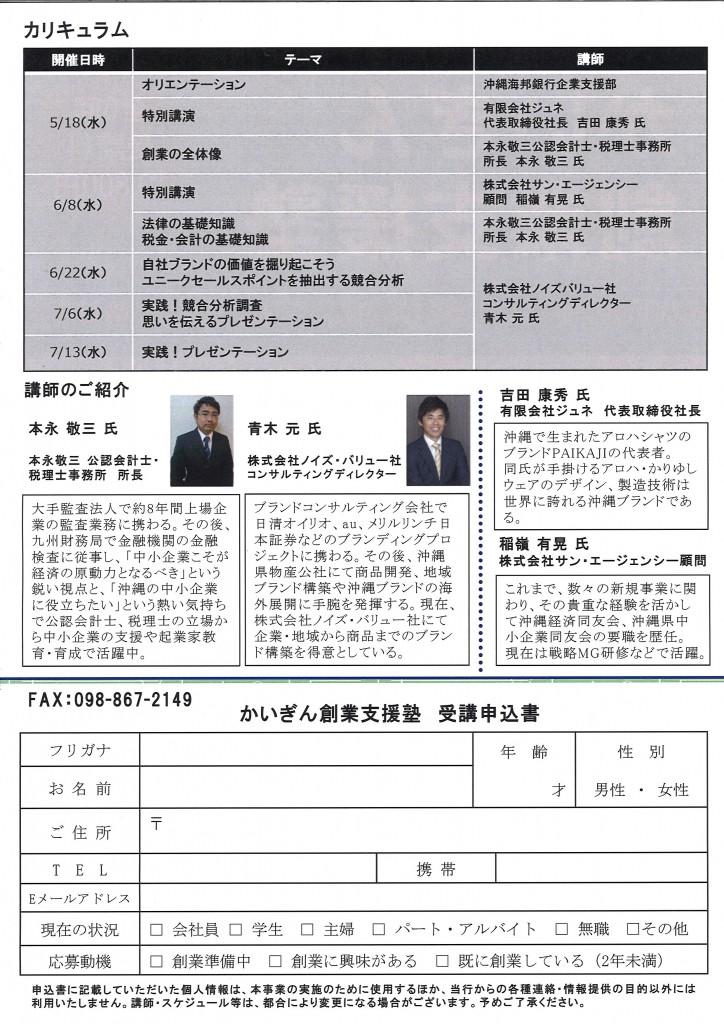かいぎん創業支援塾_00002