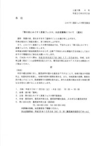 1.出店(展)者募集についてのサムネイル
