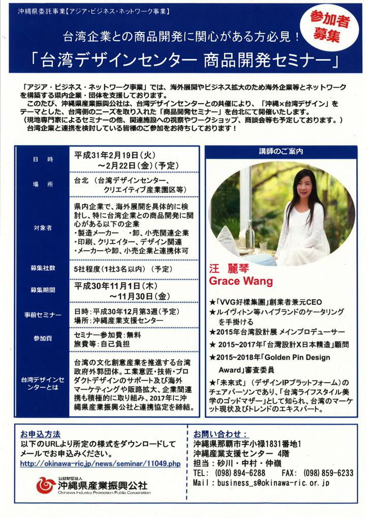 台湾デザインセンター 商品開発セミナーのサムネイル