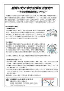 組合制度チラシ(A4)1ページ版のサムネイル