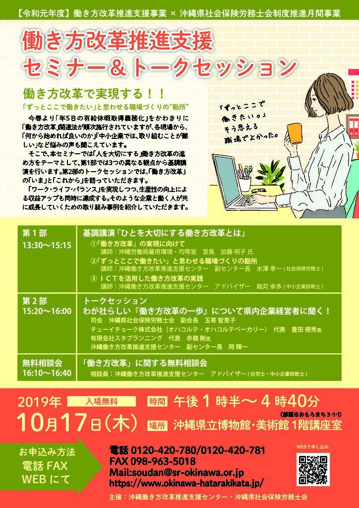 【チラシ表】社労士月間セミナーのサムネイル
