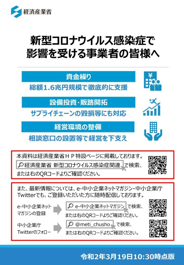 経済産業省コロナ対策パンフレット(3月19日10時30分時点版)のサムネイル