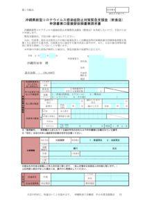 申込書兼請求書のサムネイル
