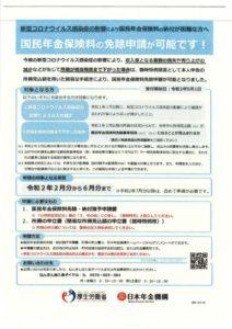国民年金保険料免除のサムネイル