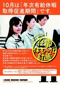 年次有給休暇yukyu_poster24-00のサムネイル