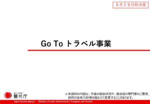 Go to トラベルのサムネイル