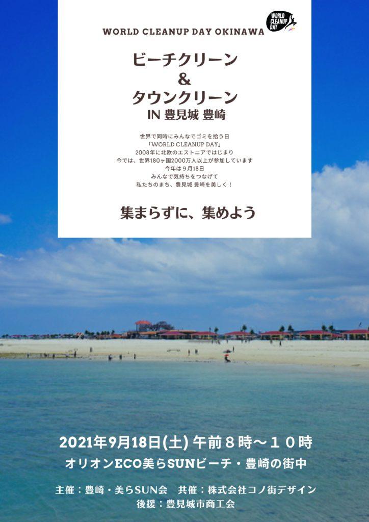 ビーチクリーン・タウンクリーン in 豊見城豊崎_チラシ表_2