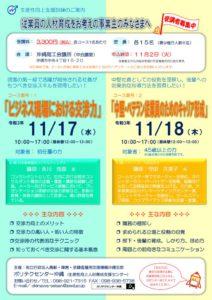 【11月】ビジネス現場における交渉力・中堅ベテラン従業員のためのキャリア形成のサムネイル